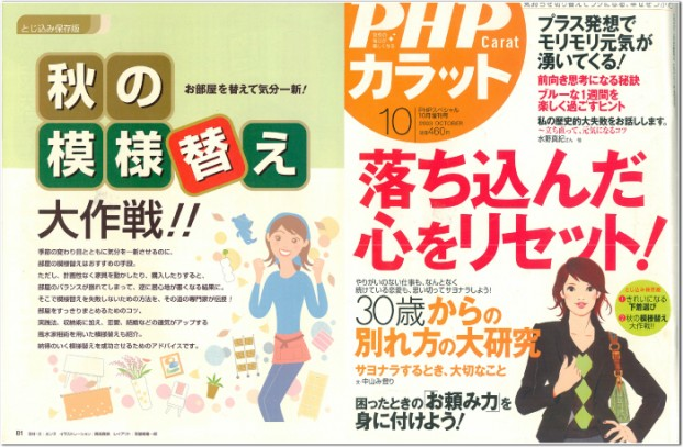 PHPカラット